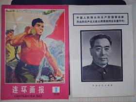 连环画报(1976.1)含增页