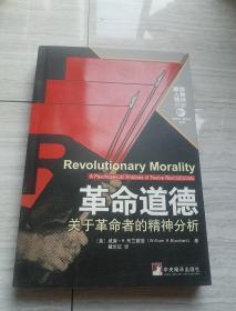 革命道德:关于革命者的精神分析