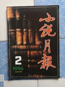 小说月报,1996-2