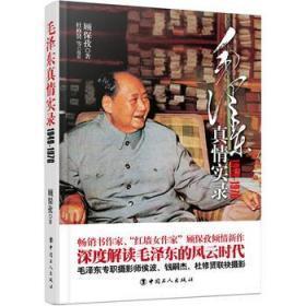 毛泽东真情实录:1949—1976