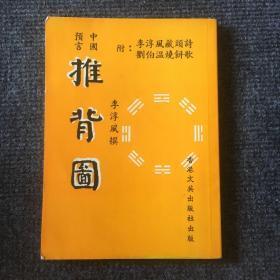 《中国预言 推背图》附李淳风藏头诗 刘伯温烧饼歌
