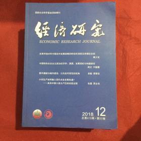 经济研究2018年第1-12期全期