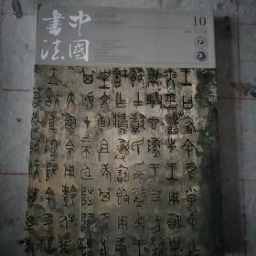 中国书法西周金文书法特辑