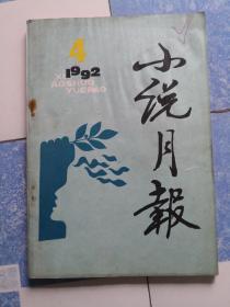 小说月报,1992-4