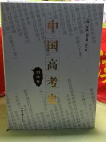 中国高考史【动荡卷 改革卷 创立卷 展望卷】全4册 精装 1版1印