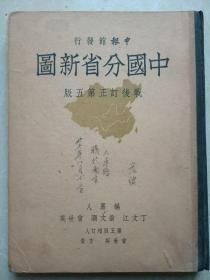 中国分省新图(战后订正第五版)(全一册) 民国三十七年出版! 彩页版!
