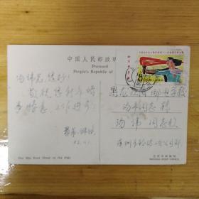 中国人民邮政明信片。