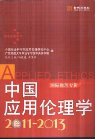 中国应用伦理学(2011-2013)国际伦理专辑