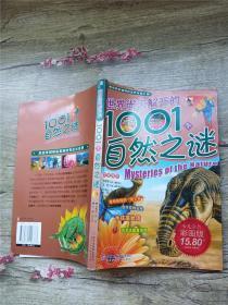 世界尚未解开的1001个自然之谜