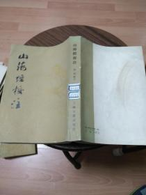山海经校注 上海古籍