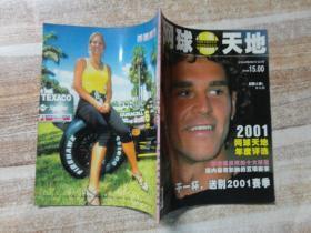 网球天地 2002年第1期 总第61期  e6-1