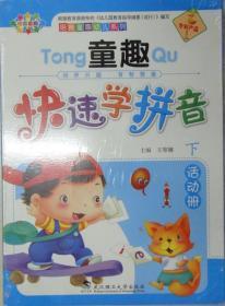童趣快速学拼音