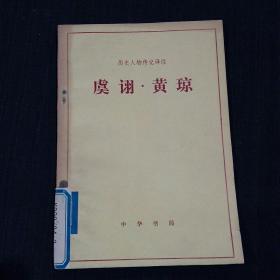历史人物传记译注: 虞诩 黄琼