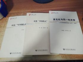 """辩论中国模式,反思""""中国模式""""多元化与同一性并存:三十年世界政治变迁(1979-2009)【3册】"""