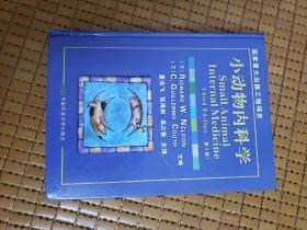小动物内科学(第3版)