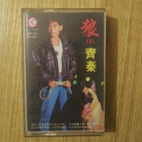 磁带:齐秦-狼(1)  20160601
