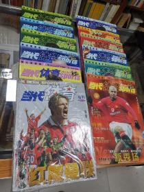 当代体育 球迷偶像第一刊 足球版 2001年第4.8.10.11.12.13.14.15.16.17.23。1999年增刊红魔曼联。共12册合售,每一册都有附册和海报,增刊还有曼联球星卡