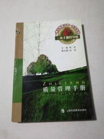 三本手册管学校: 质量管理手册