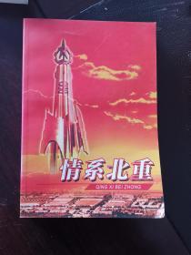 情系北重1954-2004