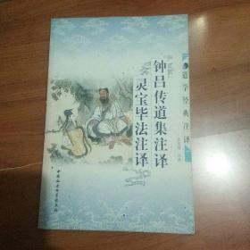 钟吕传道集注译·灵宝毕法注译