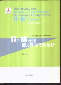 西方民主思想史 17-18世纪西方民主理论论析(精装)