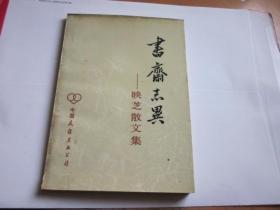 书斋志异:映芝散文集