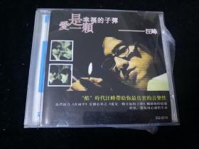 【光盘】汪峰 ;爱是一颗幸福的子弹 CD1张
