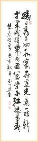【保真】知名书法家梁玉通作品:朱熹《春日》