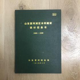 山东黄河滩区水利建设设计任务书 1988-2000