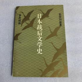战后日本文学史论【作者签赠本】一版一印