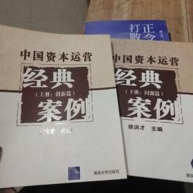 中国资本运营经典案例上下册
