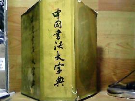 中国书法大字典(巨厚册。内容齐全)