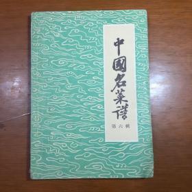 中国名菜谱 第六辑(1959年一版一印)