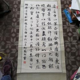 邓先成 书法一幅  中国书法家协会理事,湖南省书法家协会副主席,湖南省直书画家协会主席