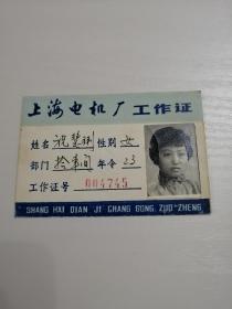 老证件,上海电机厂工作证,有照片,背有字:有效期1978年12月31日
