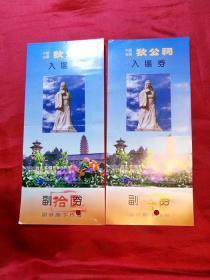 90年代河南省洛阳市白马寺狄公祠门票2张 票据凭证收藏 保真品 P107