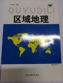 步步高区域地理学生用书