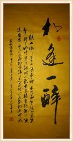 【保真】知名书法家杨向道(道不远人)精品力作:苏轼《鹊桥仙·七夕》
