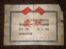 50年代空白老奖状  1959年  天津市体育运动委员会