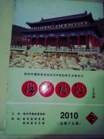 徐州楹联 2010.02