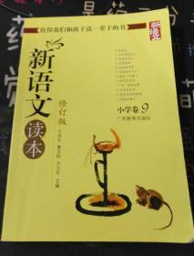 新语文读本 小学卷9(修订版)