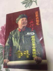 汪东兴回忆录:毛泽东与林彪反革命集团的斗争(大量珍贵历史照片资料)