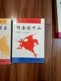 杨家将九代英雄传存7册(杨六郎挂帅品稍弱,见图