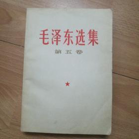 毛泽东选集(第五卷)C1