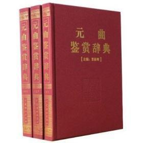 元曲鉴赏辞典(豪华精装本)(全三册)