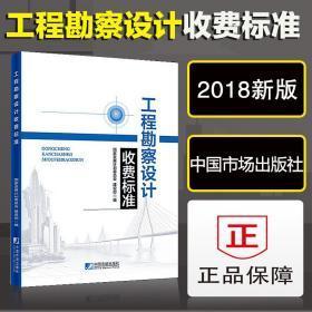 2018版 工程勘察设计收费标准(2002年修订本) 国家发展计划委员会 适用于中华人民共和国境内建设项目的工程勘察和工程设计