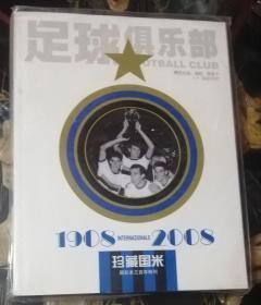 珍藏国米:国际米兰百年特刊(随刊赠送光盘、海报、球星卡)