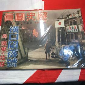 侵华史料1938年:历史写真《汉口沦陷》附广东