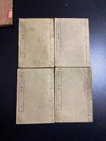 民国四部备要 袖珍古书读本 :文心雕龙〈全套:四册 线装白纸〉