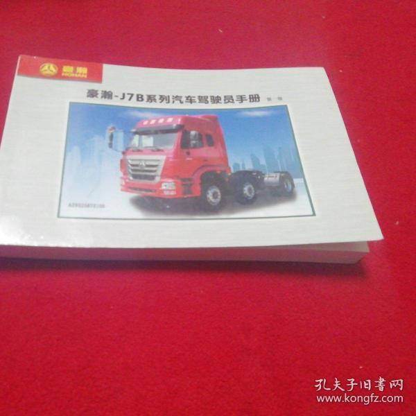 中国重汽- 豪瀚-J7B系列汽车驾驶员手册 第一版
